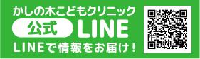かしの木こどもクリニッ公式 LINE LINEで情報をお届け!