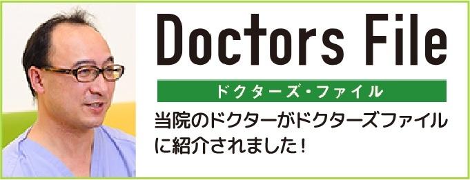 Doctors File 当院のドクターがドクターズファイルに紹介されました!