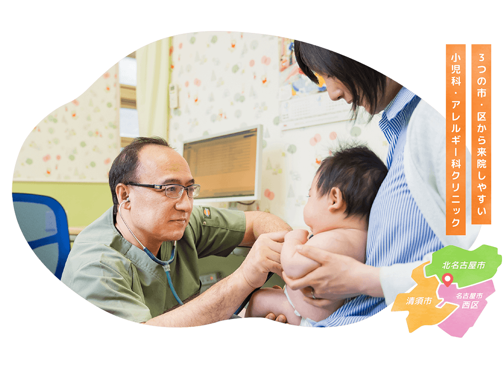 3つの市・区から来院しやすい小児科・アレルギー科クリニック